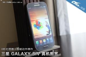Lansare SAMSUNG GALAXY S4