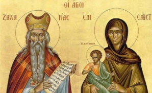 Sfinții Zaharia și Elisabeta