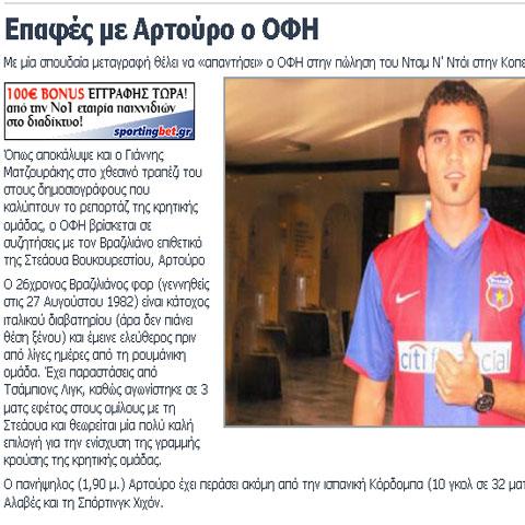 Foto: www.gazzetta.gr