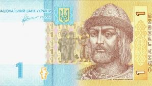 Grivna, moneda ucraineană