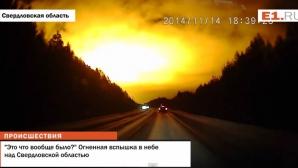 Explozie în Urali: a căzut un nou meteorit?