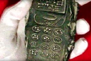Telefonul misterios