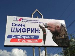 Cele mai amuzante afişe electorale din Rusia. Nu se poate aşa ceva!