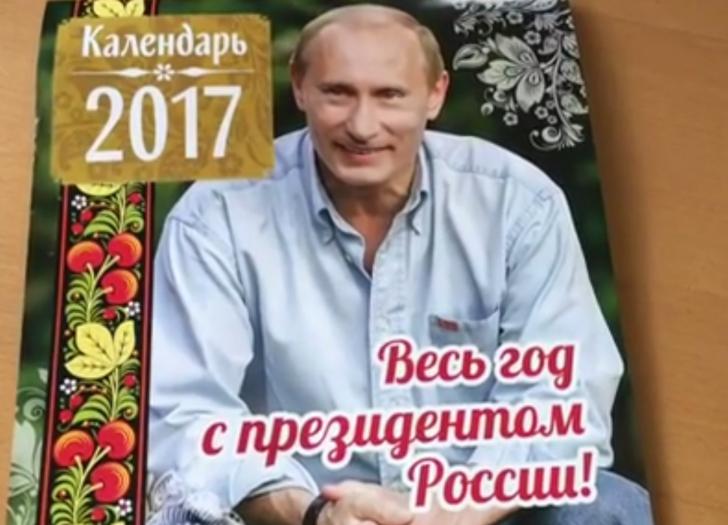 Rusia a lansat calendarul pe 2017. Cine e pe copertă? Desigur, Putin.Cum apare liderul de la Kremlin