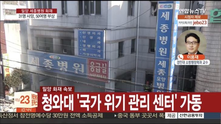 Incendiu Coreea de Sud