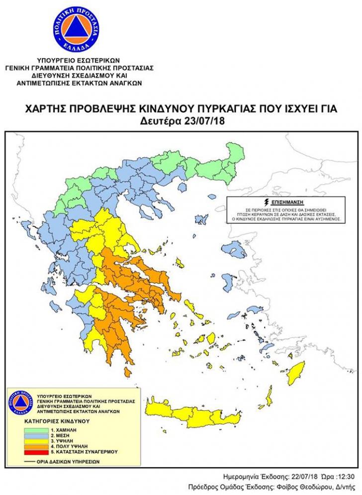 Incendiu Grecia 2018 Alertă Pentru Turisti Harta Zonelor Afectate