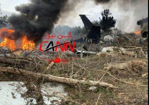 Avionul din Teheran